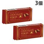 井村屋 チョコレートようかん 煉 55g×3個