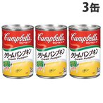 キャンベル クリームパンプキン 3人前 2倍濃縮 305g×3缶