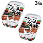 さんま 蒲焼 アルミ 100g×3缶