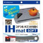 IHマット ソフト NEZU
