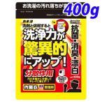 カネヨ石鹸 作業衣専用洗剤 増強剤 400g