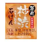 『限定価格』薬用柿渋石鹸