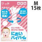 臭わない袋 防臭袋 においバイバイ袋 赤ちゃん おむつ処理用 Mサイズ 15枚 うんち におわない 袋 消臭袋