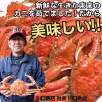 『代引不可』『鳥取』ボイル松葉ガニ5杯 約1.5から1.8kg『返品不可』