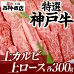 『代引不可』特選神戸牛 上カルビ 300g+上ロース 300g セット
