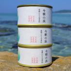 今朝の浜 3缶セット 『魚種おまかせ』