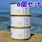 今朝の浜 3缶×2セット 『魚種おまかせ』