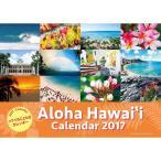 ハワイのことわざ カレンダー Aloha Hawaii Calendar 2017