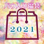 2021年 パウスカート入り 福袋 ハワイカレンダー付き