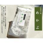 新発売簡単・便利浅漬け塩 めかぶ 100g袋入り/浅漬けの素/芽かぶ塩/浅漬け塩/