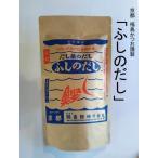 京のおだし だしパック 「ふしのだし」200g(10g×20袋)国産原料 化学調味料不使用 食塩不使用 厳選素材