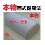 木枕Sサイズ● 西式健康法の木枕・硬枕・桐枕 効果・使い方 西式甲田療法