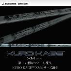 ●シャフト単品●ミツビシレイヨン KUROKAGE XM 60/70/80 クロカゲXM 三菱レイヨン KUROKAGE 日本正規品