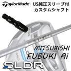 テーラーメイド SLDR純正スリーブ付 シャフト フブキAiシリーズ/FUBUKI Ai50 Ai60 ドライバー用シャフト 純正スリーブ ジェットスピード/JetSpeed対応