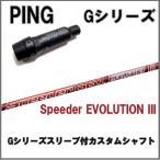 PING G シリーズ 純正スリーブ付シャフト フジクラ スピーダーエボリューション3 474/569/661/757 ピン純正スリーブ/Gドライバー対応【代引き不可】