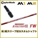 テーラーメイド/TaylorMade 純正 M1/M2FW用 スリーブ装着 フジクラ スピーダーエボリューション3FW シリーズ【代引き不可】