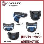 【純正パターカバー】オデッセイ WHITE HOT RX/ホワイトホットRX ブレードタイプ/マレットタイプ ヘッドカバー