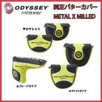 【純正パターカバー】オデッセイ METAL X MILLED メタルXミルド ブレードタイプ/マレットタイプ ヘッドカバー