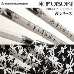 ●シャフト単品●三菱レイヨン/フブキKシリーズ/FUBUKI K/フブキK50/フブキK60/フブキK70/FUBUKIK