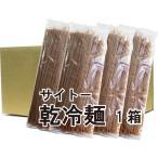 乾冷麺(業務用) 1箱 7kg 6200円 (別途送料代引料)