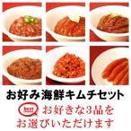 お好み 海鮮キムチセット お好きな3品のチョイス 韓国直輸入