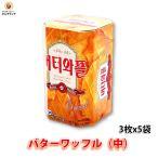 韓国菓子 バターワッフル(中) 3枚×5袋