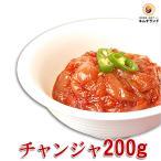 チャンジャ 200g 韓国産