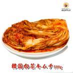 白菜キムチ 熟成 旨口 発酵食品 500g 韓国ハンウル