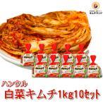 白菜キムチ 熟成 旨口 発酵食品 10kg 韓国ハンウル