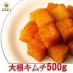 大根キムチ(カクテキ) 500g 韓国ハンウル 韓国フードフェア(キムチ)