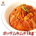 海鮮入り ポッサムキムチ 発酵食品 1kg
