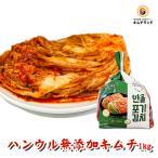 無添加 白菜キムチ 乳酸菌を味わう辛口 熟成用 1kg 韓国ハンウル