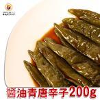 醤油漬け 青唐辛子キムチ 200g 韓国直輸入