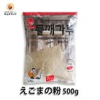 えごまの粉 500g 韓国産 チョヤ食品