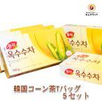 コーン茶 ティーバッグ 5箱セット(75包) 韓国産