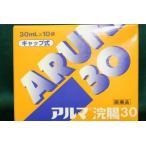 アルマ 浣腸30 10個   (第2類医薬品) 使用期限:発送日より半年以上