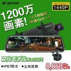 ドライブレコーダー 前後 2カメラ ミラー型 日本製 センサー 2K(1440P)/1296P 10.0インチ フルタッチパネル GPS搭載 駐車監視 170度広角 音声記録 ループ録画