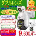 防犯カメラ 1080p 屋外 PTZ回転制御 双方向音声通話 家庭用 ドーム型 200万画素 暗視撮影 動体検知 遠隔操作 監視カメラ ネットワークカメラ PSE認証済み
