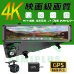 ドライブレコーダー ミラー 前後 2カメラ 12インチ 超高画質 2K 4K 選択可能 GPS機能搭載 国産車対応 右ハンドル 駐車監視 暗視機能 日本語説明書 KM-H29