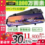 【即納】 ドライブレコーダー 日本製 センサー ミラー 前後カメラ 10インチ 1440P 高画質 常時録画 Gセンサー 駐車監視 あおり運転対策 最大 3年保証 送料無料