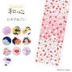 「和心」日本 手ぬぐい 選べる10柄 贈り物に最適 綿100% 手拭い 和柄 桜 猫 蝶々 雛人形 だるま 縁起物 ゆうパケット可 日本製