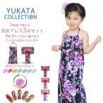 凪 nagi 子供 2way 浴衣 ドレス 3点セット 6柄 3サイズ 色柄豊富にラインナップ