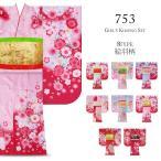 四ツ身(絵羽) 15点フルセット・選べる6タイプ・7歳女児用着物セット  【七五三・お正月・ひな祭り】【着物・女の子・四つ身】