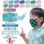 子供用マスク 涼しい 接触冷感 コットン クール マスク 夏用 日本製 選べる12柄 肌に優しい 綿100% 男女兼用 ウイルス対策  冷感マスク