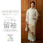 レンタル留袖 JAPANSTYLE ジャパンスタイル 20点フルセット!コーディネート済帯 往復送料無料 色留袖 五三桐