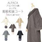 2015年 新作 日本製 アルパカ 高級 和装 コート 選べる6色 ALPACA  ロング丈 綿 ホワイト 白 ベージュ グレー ブラウン ブラック 黒
