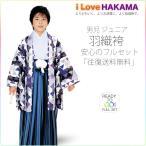ジュニア 男児 小学生 羽織袴 着物 と 袴 フルセット レンタル  130cm 青 紺 縞