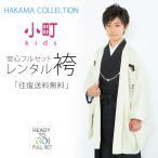 卒業式 小学生 男児 着物 ジュニア 羽織 袴 フルセット レンタル 10歳・11歳・12歳・13歳 飾り紋 白 黒