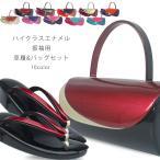 ショッピングエナメル エナメル グリッター 円筒型 草履バッグ セット 選べる10色フリーサイズ24.5cmラメ赤 金 銀 黒 前撮り 結納
