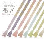 フォーマル用 絹100% 手組み 金糸を使用した 帯〆 選べる8色 結婚式 卒業式 訪問着 付下げ 小紋 色無地 帯締め 正絹 シルク 淡色